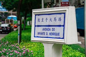 Macau street sign