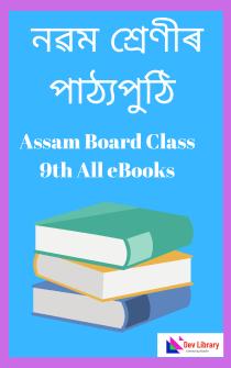 Assam Board Class 9 Text Book PDF - নৱম শ্ৰেণী
