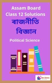 Class 12 Political Science Solutions