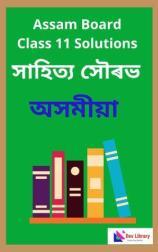 Class 11 Assamese Solutions