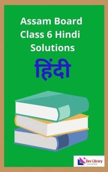 Assam Board Class 6 Hindi Solution