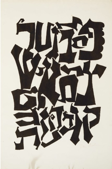 Ben Shahn Alphabet of Creation