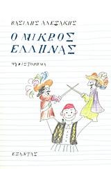 Ο μικρός Έλληνας