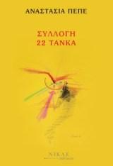 Συλλογή 22 τάνκα