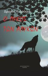 Ο λύκος των αλυκών