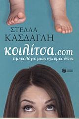 Κοιλιτσα.com