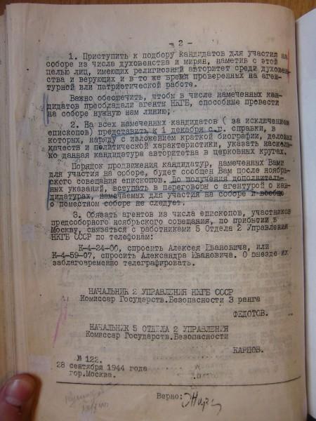 https://i1.wp.com/df.news/wp-content/uploads/2021/05/Foto-3.-Frahment-dyrektyvy-NKDB-pro-pidbir-delehativ-pomisnoho-soboru-RPTs-1945-r..jpg?w=450&ssl=1