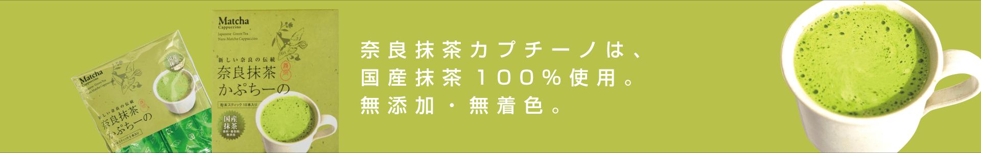 パーマリンク先: クリーミーな泡立ち。奈良抹茶かぷちーの