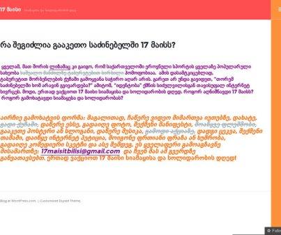 identoba_May_17_website_Crop