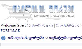 forum.ge