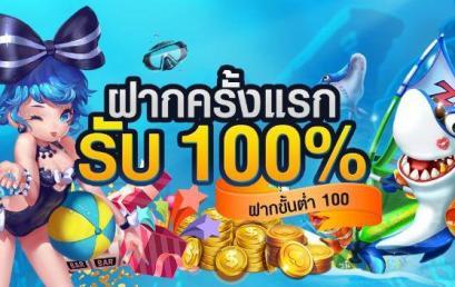 [DG casino] โปรโมชั่น ฝากครั้งแรกรับ 100% (โซนสล็อต)