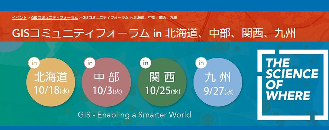 第10回GISコミュニティフォーラム in 北海道のご案内10月18日(水)