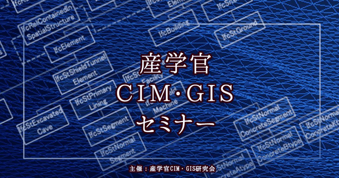9月19日(木)第18回 産学官CIM・GISセミナー ~BIM/CIMモデルの国際標準と技術動向~