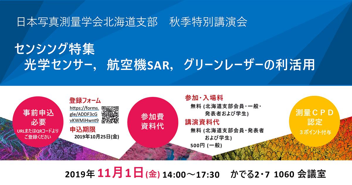 11月1日(金) 日本写真測量学会北海道支部 秋季特別講演会【測量CPD認定3ポイント】のご案内