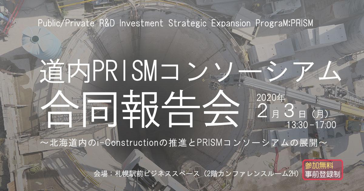 2月3日(月)道内PRISMコンソーシアム合同報告会 ~北海道内のi-Constructionの推進とPRISMコンソーシアムの展開~【建コンCPD登録講習】