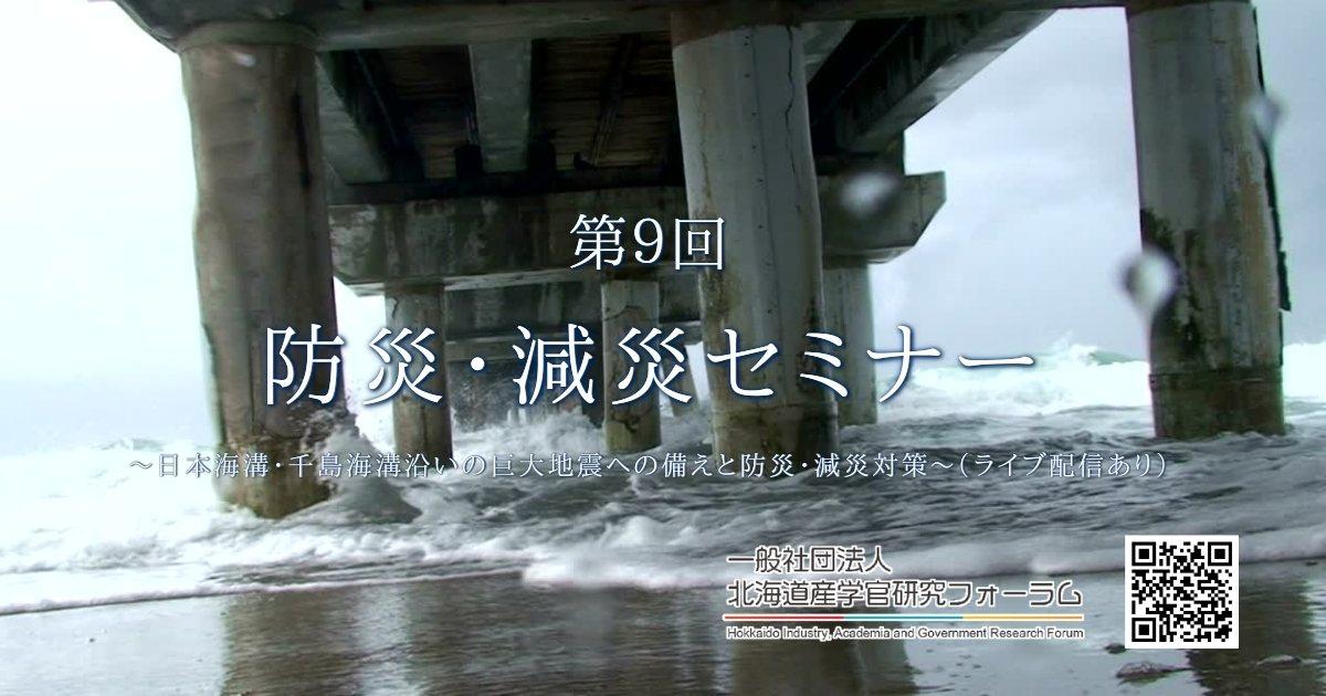 第9回 防災・減災セミナー ~日本海溝・千島海溝沿いの巨大地震への備えと防災・減災対策~(ライブ配信あり)
