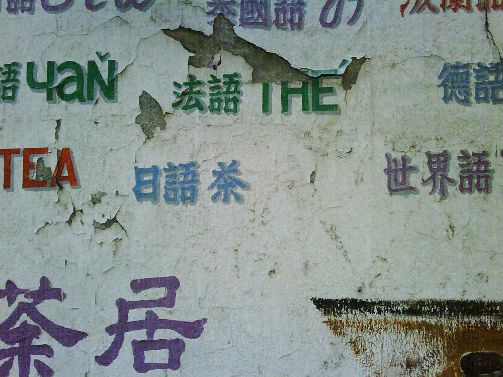 Wanchai1