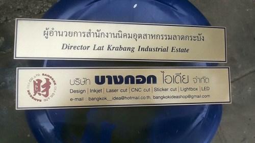 ป้ายทองเหลืองกัดกรดติดหน้าห้องผู้อำนวยการสำนักงานนิคมอุตสาหหรรมลาดกระบัง - ป้ายทองเหลืองกัดกรด บริษัท บางกอก ไอเดีย จำกัด