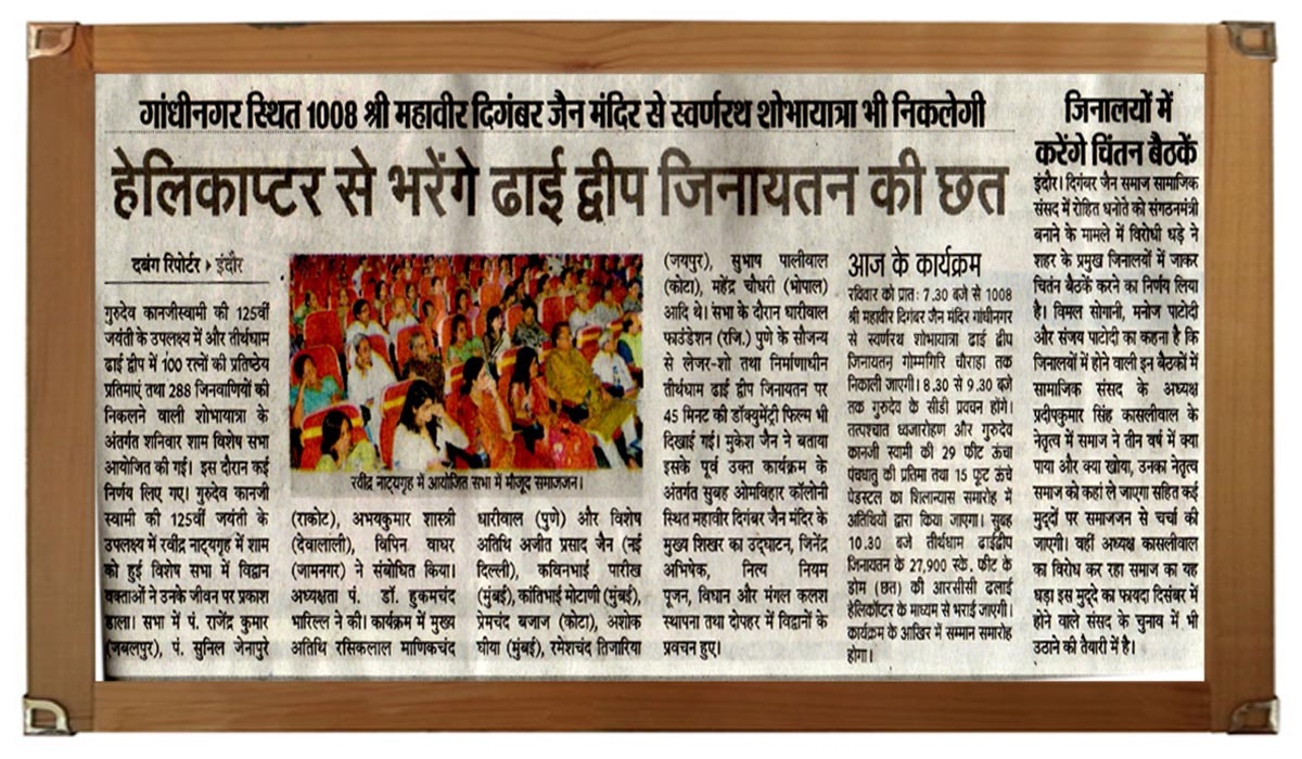 Dhaidweep Indore News Media-03
