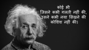 Read more about the article अल्बर्ट आइंस्टीन के मोटिवेशनल सुविचार