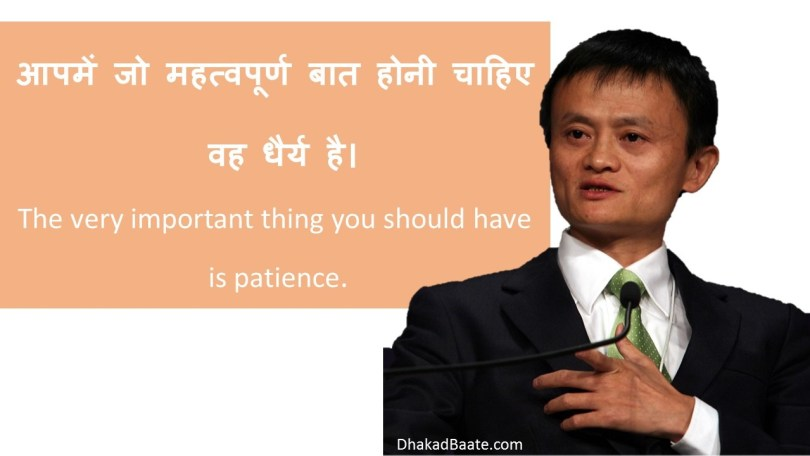 Jack Ma motivational Quotes in Hindi3