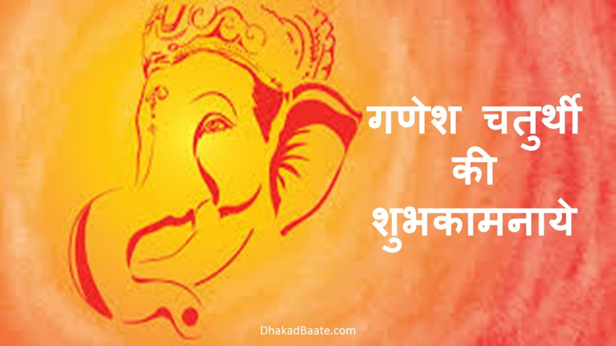 GANESH CHATURTHI WISHING IMAGE IN HINDI SUVICHAR