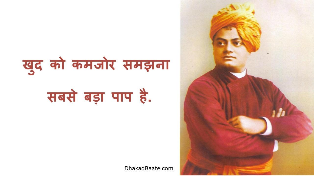 Read more about the article स्वामी विवेकानंद जी के जीवन के कुछ प्रेरक प्रसंग Prerak Prasang Of Swami Vivekananda