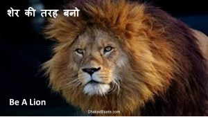 Read more about the article शेर की तरह बनो Hindi Motivational Story