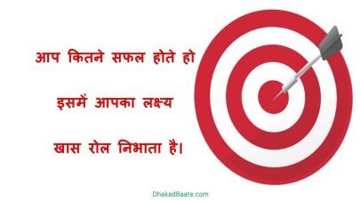 HINDI MOTIVATIONAL SHORT STORY