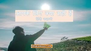 Read more about the article आपके लिए क्या सही हैं- हिंदी कहानी