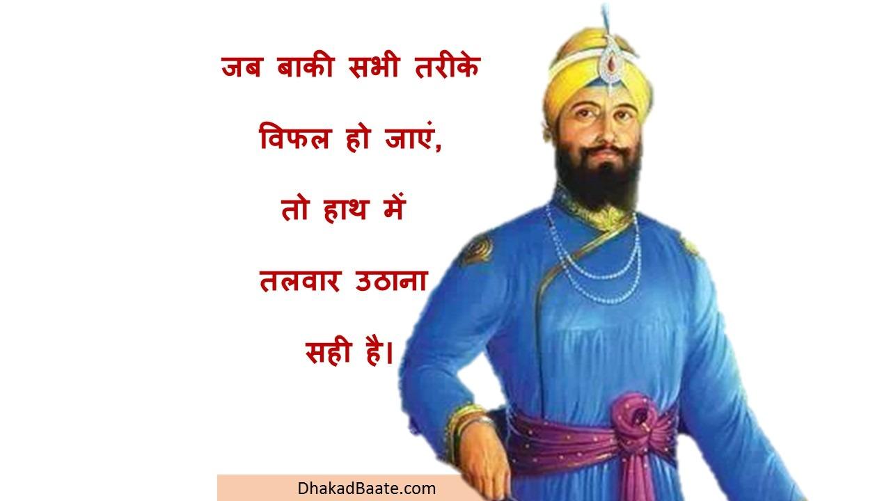 Read more about the article गुरु गोविन्द सिंह के 22 अनमोल वचन