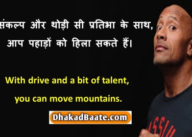 Dwayne Johnson Powerful Quotes in Hindi, hindi suvichar