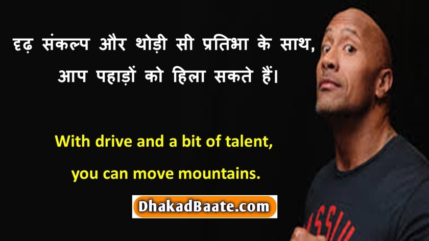 Dwayne Johnson Powerful Quotes in Hindi, hindi suvichar