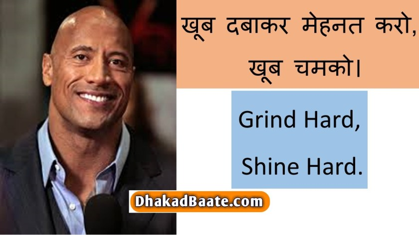 Dwayne Johnson Powerful Quotes in Hindi