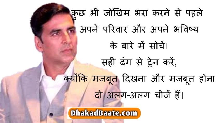 Akshay Kumar Inspiring Quotes in Hindi