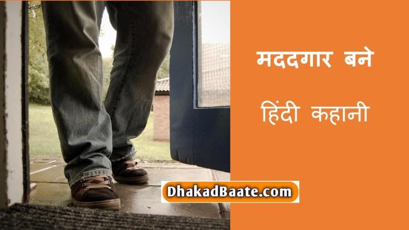 HINDI MOTIVATIONAL STORY