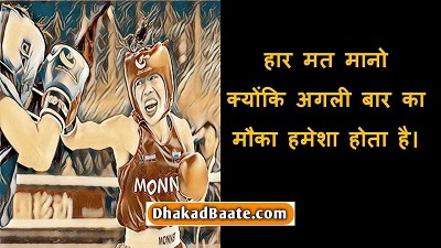 Read more about the article मैरी कॉम के 14 मोटिवेशनल कोट्स