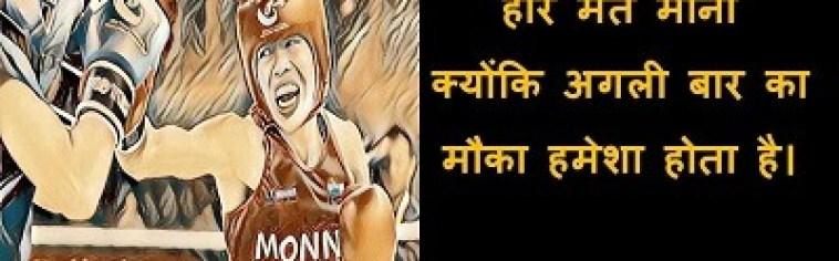 Mary Kom Quotes in Hindi मैरी कॉम के अनमोल विचार