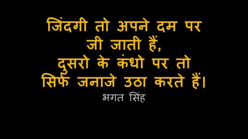 hindi suvichar (10)