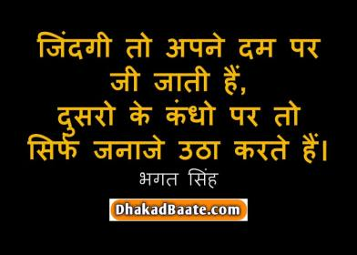 bhagat singh motivational quotes in hindi