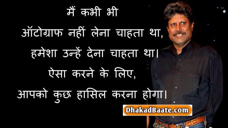 Kapil Dev Quotes in Hindi