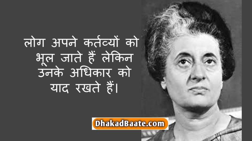 इंदिरा गांधी के अनमोल वचन
