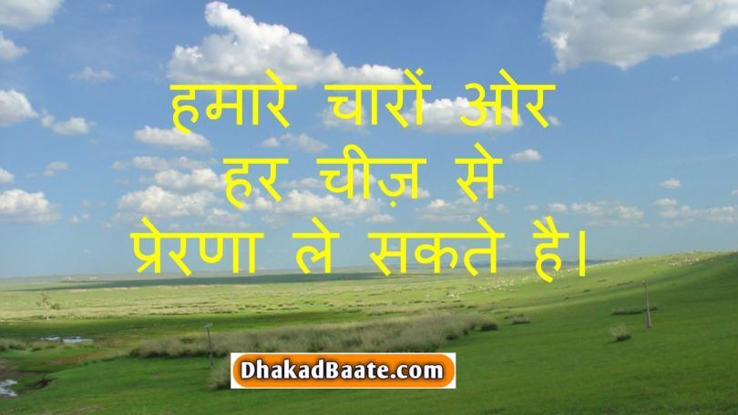 hindi suvichar (15)