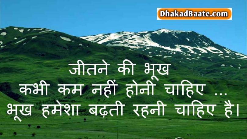 hindi suvichar (19)