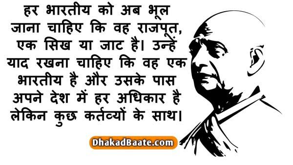 sardar patel famous quotes in hindi