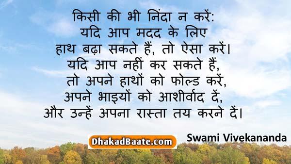 swami vivekananda hindi quotes images