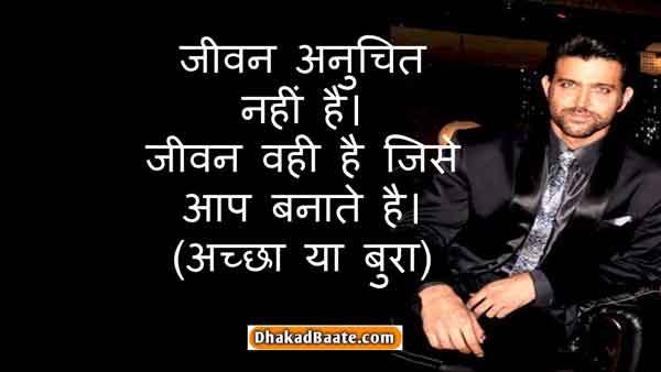 Hrithik Roshan Hindi Quotes