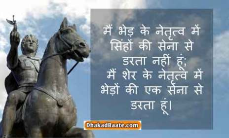 sikandar Hindi Motivational Quotes