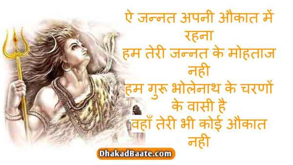 Mahakal WhatsApp Status Image in Hindi