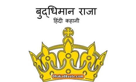 hindi kahani